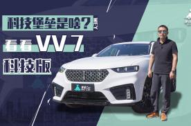 薄荷Car:科技堡垒是啥?看看vv7科技版!