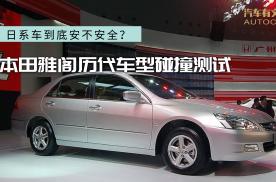 碰撞测试丨『2000-2008』,本田雅阁历代车型碰撞测试