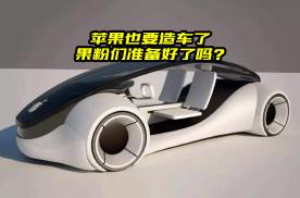 跨界造车哪家强?为什么手机厂商爱造车?苹果也要造车了是真的吗