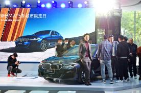 新BMW 5系Li 城市限定日西安站焕新揭晓
