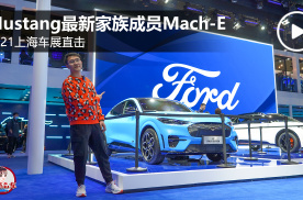 Mustang最新家族成员Mcah-E,2021上海车展直