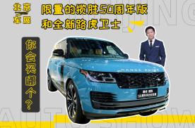北京车展丨限量的揽胜50周年版和全新路虎卫士,你会买哪个?