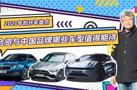 来自垠哥的点名 盘点2021年值得关注的新车型