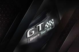 【菲常快讯】#AMG GT Black Series 到底有