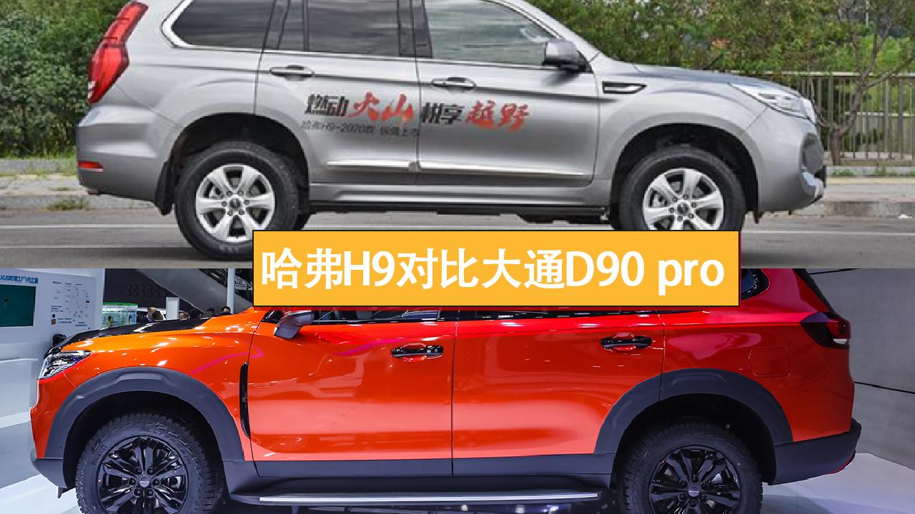 大通D90 Pro和哈弗H9怎么选?对比力推这一款!视频