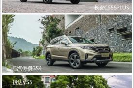 CS55PLUS满足你对10万级SUV的一切愿望!