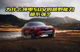 同样搭载四驱,纯电SUV可以拿来越野吗?搞清楚不吃亏