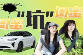 """闺蜜""""坑""""闺蜜 开着江淮iC5往返北京承德两地真的不用充电?"""