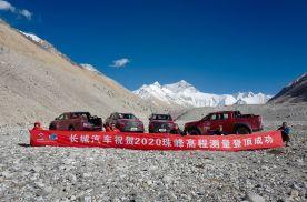 2020珠峰高程测量登顶成功 长城炮越野皮卡预售16-20万