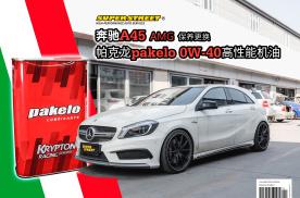 意大利阿尔法合成技术,奔驰AMG A45保养帕克龙高性能机油