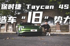 """造车""""旧""""势力 保时捷眼中的新能源 Taycan 4S"""