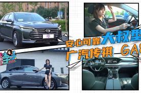 广汽传祺GA8一辆家庭用车该有那些特质?