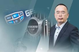 吴迎秋:从吉利并购沃尔沃十周年读全球化丨汽车预言家