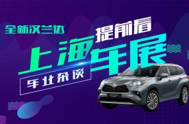 上海车展提前看:全新汉兰达可算来了!前期为何仅推混动车型?