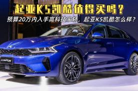预算20万内入手高科技家轿,起亚K5凯酷值得买吗?