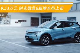 售19.53万元 别克微蓝6新增车型上市