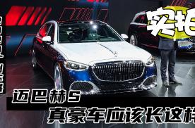 2020广州车展 迈巴赫S发布 真豪车就应该长这样