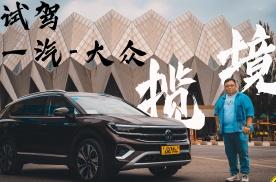 试驾|大众全球最新旗舰SUV抢先体验一汽-大众TALAGON揽境