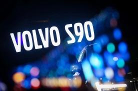 改款后37.29万起步的沃尔沃S90,都有哪些亮点?