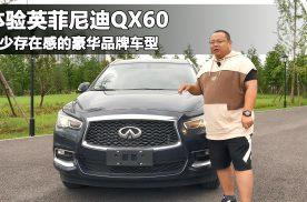 英菲尼迪QX60改款在即,50万最没存在感的豪华SUV,舒适之外没优点