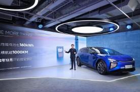 高合汽车发布1000公里电池包和新配置车型