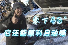 柴油车零下40度冻一夜还能正常启动吗?