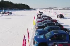 2021(首届)皮卡冰雪驾控体验营燃擎开启!