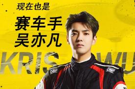 那些跨界赛车手中 吴亦凡赛车技术能排第几?