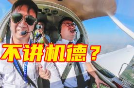机长年薪200万?考飞行执照究竟要多少钱?