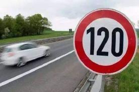 拆除错标,限速乱局将迎终结!交通运输部将规范全国限速标志