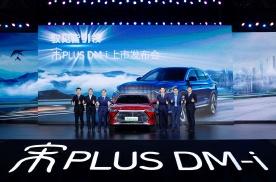 宋PLUS DM-i正式上市,超能体验引领SUV新时代!