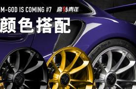 改轮毂必看!不同车身颜色和轮毂怎么搭配?
