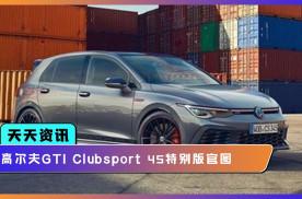 【天天资讯】采用专属外观套件高尔夫GTI Clubsport