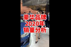 豪华品牌2020年销量分析