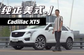 2.0T+48V轻混驾乘感受如何?试驾新款凯迪拉克XT5