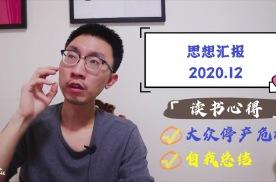 【思想汇报2020.12】大众停产风波、本月思想感悟