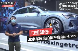 门槛降低,北京车展实拍国产奥迪e-tron