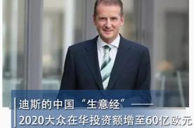 """迪斯的中国""""生意经""""——2020大众在华投资额增至60亿欧元"""