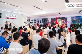 百城千店 众赢未来 奇瑞汽车武汉优莱城市中心授权经销商开业盛典
