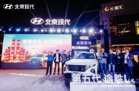 第五代途胜L重庆上市 ,技术、颜值、配置全部到位