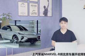 上汽荣威MARVEL-R将北京车展开启预售