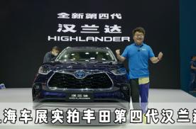 2021上海车展实拍,抢先体验广汽丰田第四代汉兰达