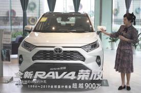 成功不止靠脸 体验全新RAV4荣放双擎版