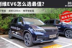4款车型,智能化水平高,创维EV6怎么选最值?