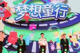 """安行有约   安全有梦想""""童""""行,广汽本田又一次领跑中国车市"""