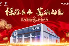 坐标二郎,重庆首家全新形象五菱&新宝骏旗舰店即将开业