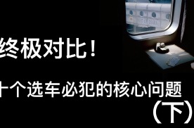 【大鹏说车】小白必看!新手必犯的10个核心纠结点:终极对比!