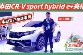 北京车展:本田CR-V sport hybrid e+亮相