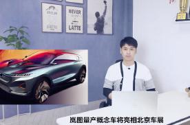 岚图量产概念车将亮相北京车展