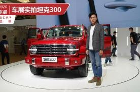 北京车展实拍坦克300,科技感和舒适性堪比城市SUV的硬派越